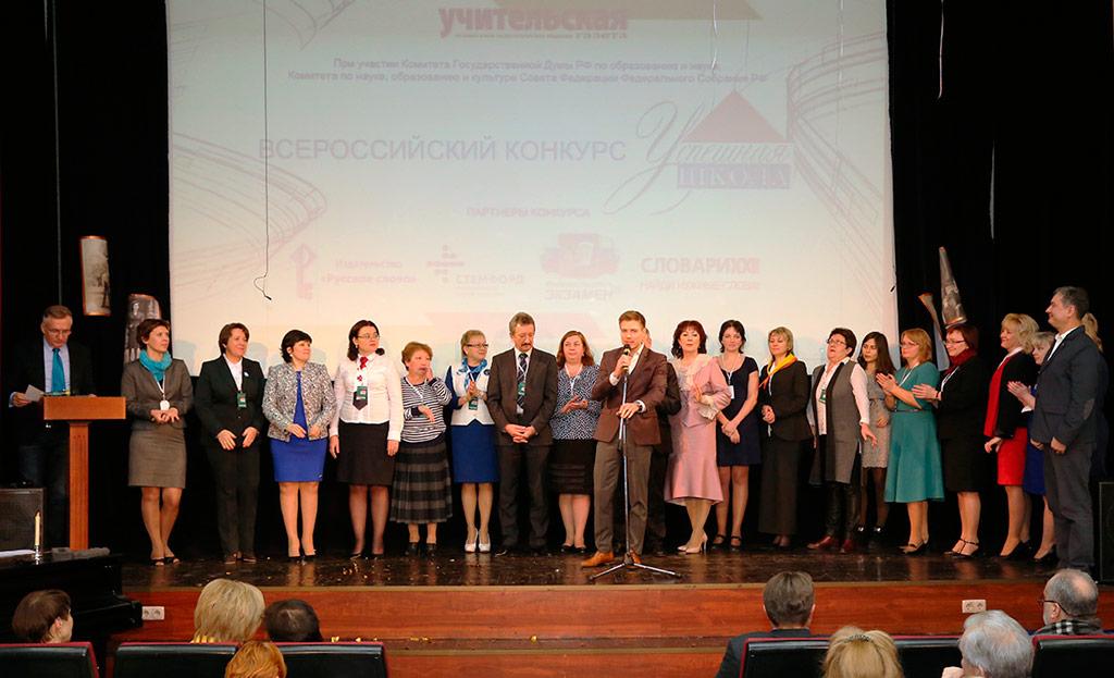 Торжественная церемония награждения финалистов Всероссийского конкурса «Успешная школа»