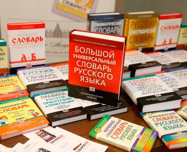Выставка словарей Общероссийской лексикографической программы «Словари ХХI века»