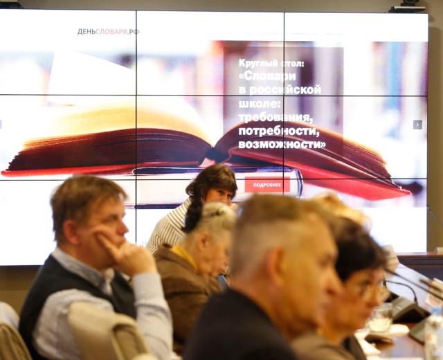 Круглый стол в Московской городской думе: Словари в российской школе: требования, потребности, возможности»