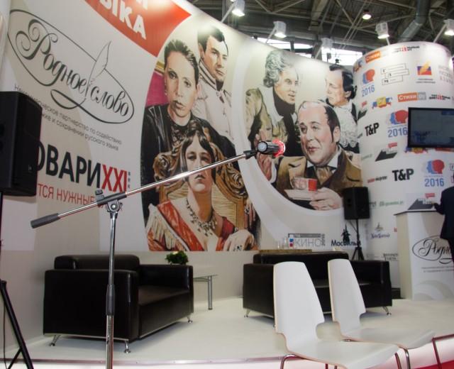 Ведущий заседания «Клуба ценителей русского языка» журналист, актер и продюсер, Михаил Довженко