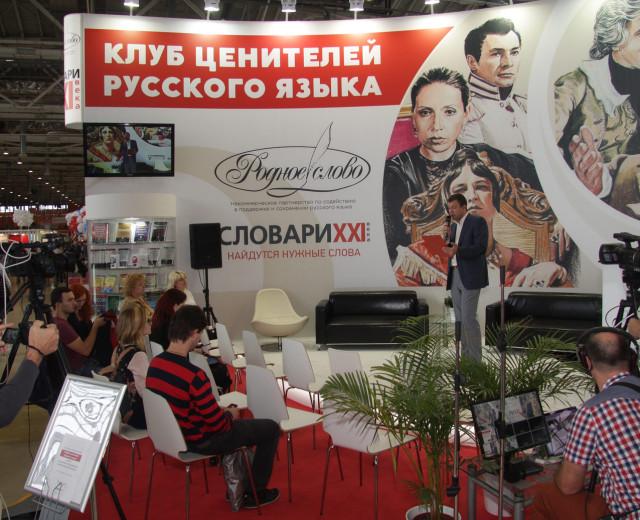 Площадка «Клуба ценителей русского языка» перед торжественным открытием