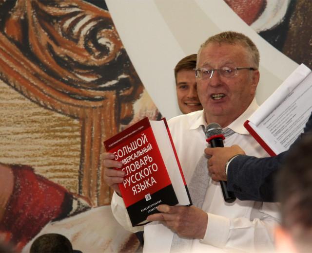 Председатель ЛДПР Владимир Жириновский участвует в дискуссии «Сохранение языка – сохранение нации» на площадке «Клуба ценителей русского языка»