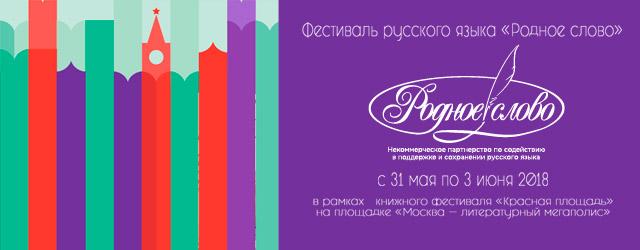 Фестиваль «Родное слово» приглашает на Красную площадь всех ценителей русской языка