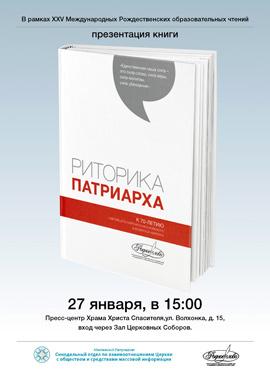 Презентация книги: «Риторика патриарха»