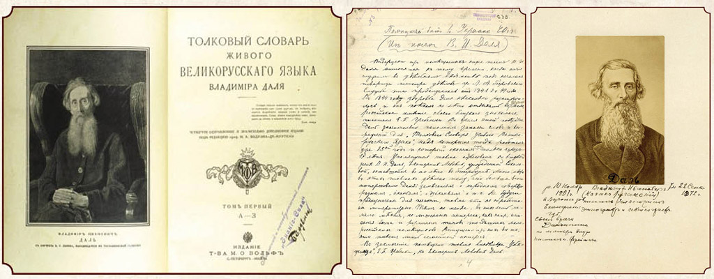 215-летие Владимира Даля
