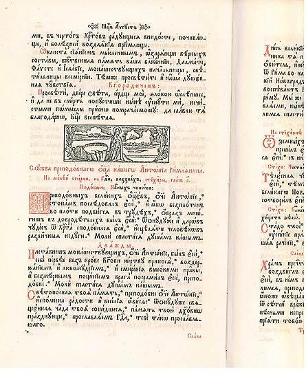 Страница из служебной Минеи, изданной в XIX веке