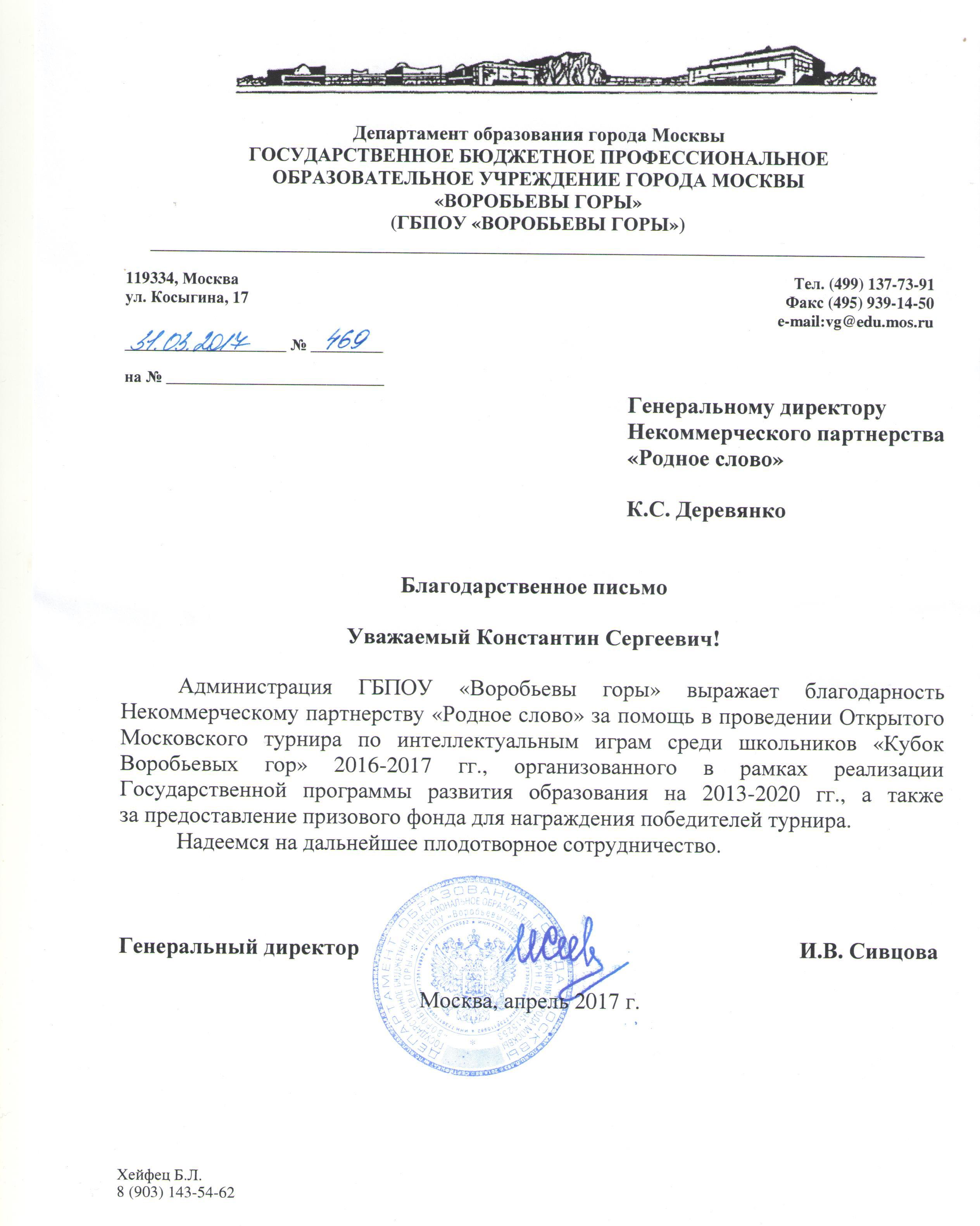 Благодарность НП «Родное слово» за помощь в проведении турнира от администрации ГБПОУ «Воробьевы горы»
