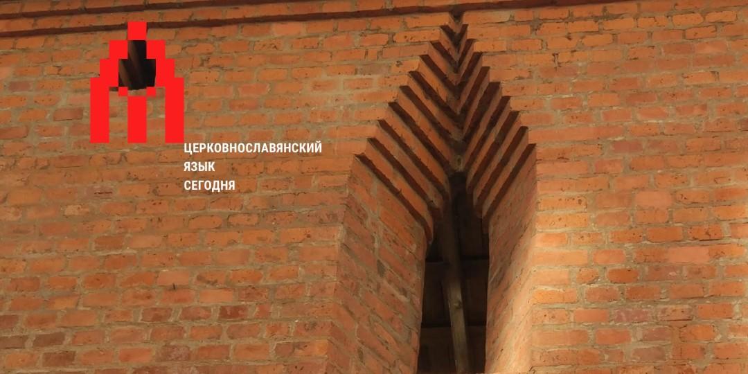 dejstvuyushhij-resurs-cerkovnoslavyanskij-yazyk-segodnya