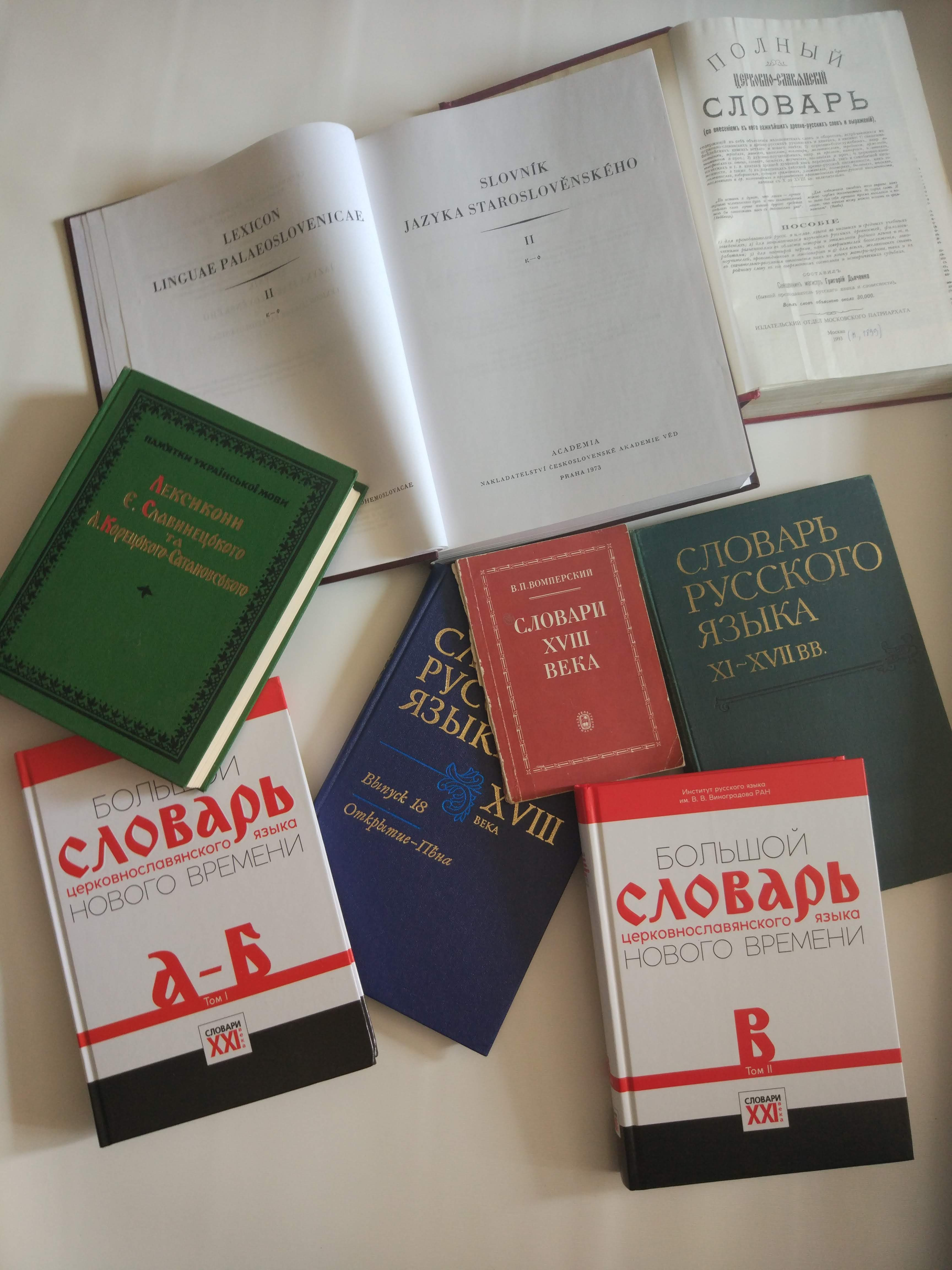 Большой словарь церковнославянского языка нового времени: исторический контекст