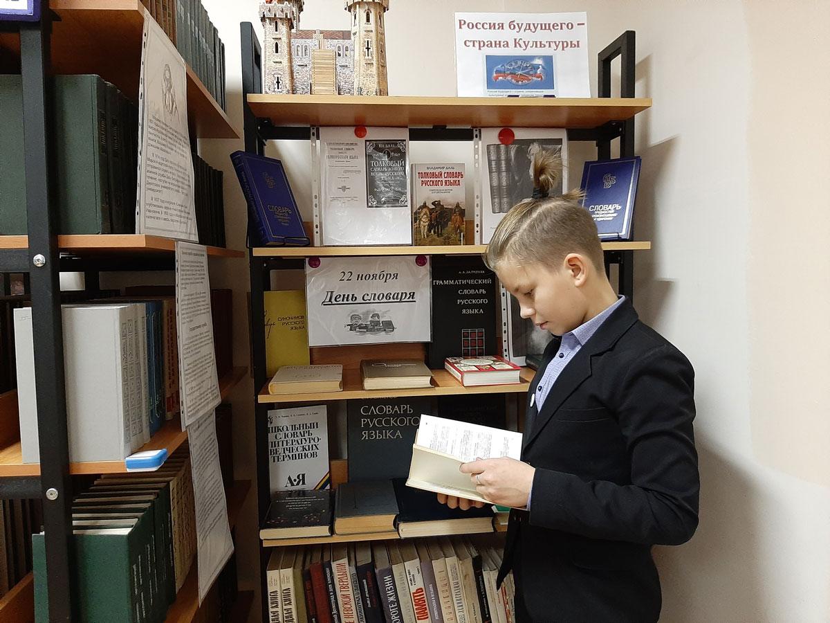 Выставка ко Дню словаря в лицее № 179 Санкт-Петербурга