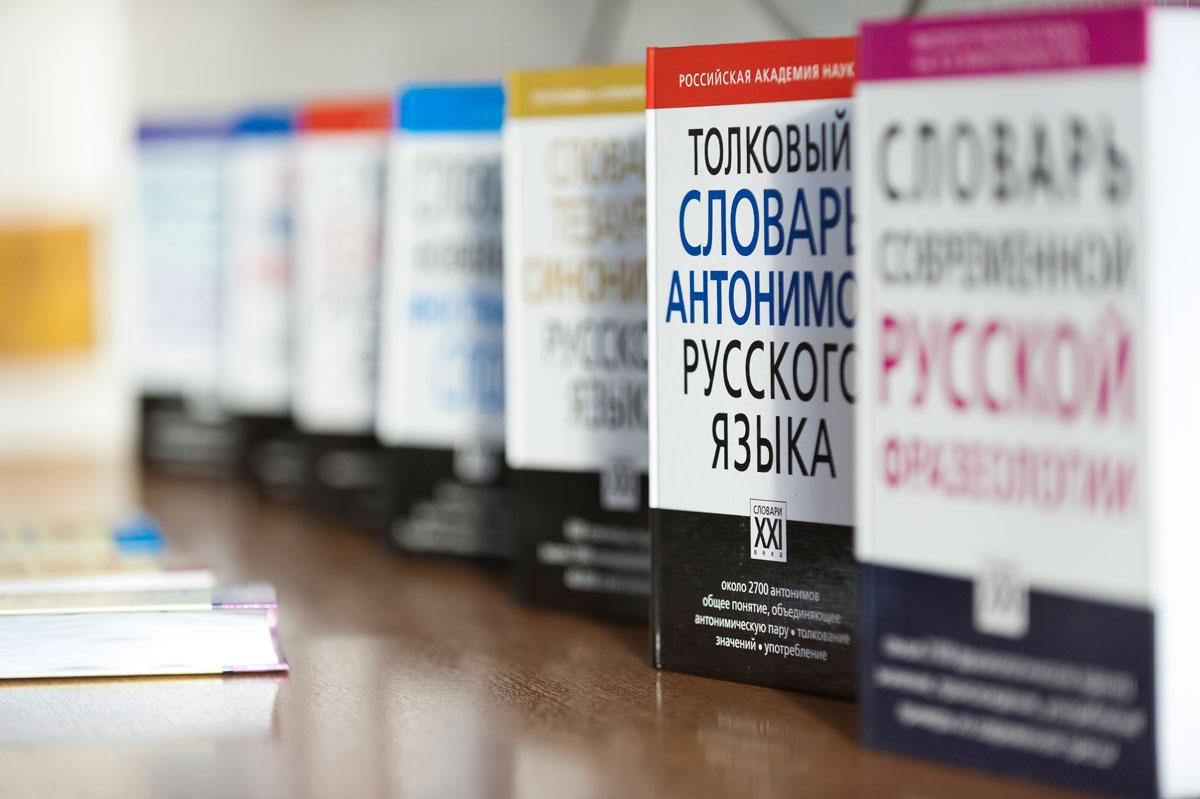 22 ноября в России отмечают День словаря