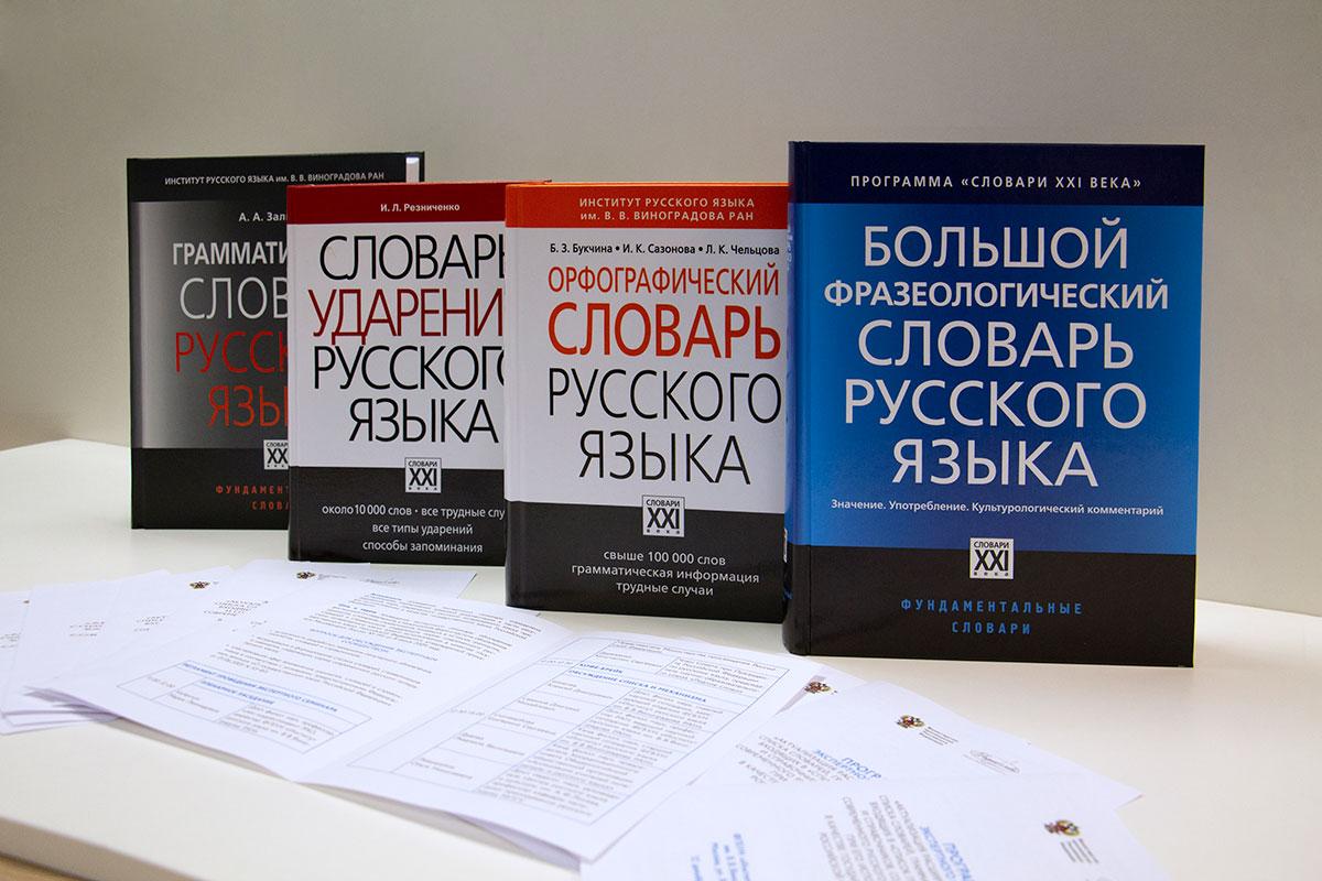 исследование по выявлению уровня эффективности использования словарей